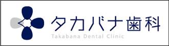 タカバナ歯科