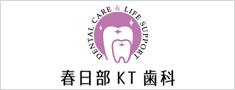 春日部KT歯科